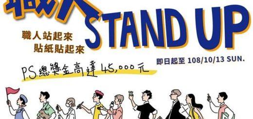 108年「職人Stand up」貼紙圖像設計大賽