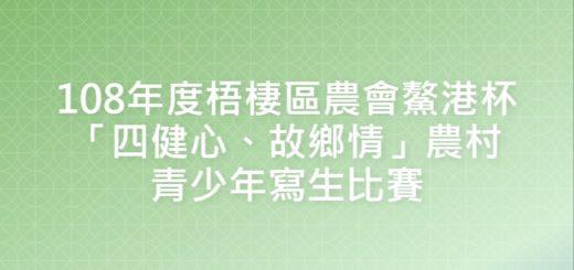 108年度梧棲區農會鰲港杯「四健心、故鄉情」農村青少年寫生比賽