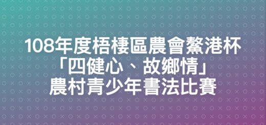 108年度梧棲區農會鰲港杯「四健心、故鄉情」農村青少年書法比賽