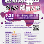 108年臺中市紀念原住民族日「超級原舞曲」熱舞大賽