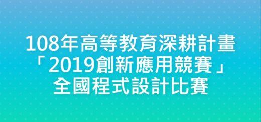 108年高等教育深耕計畫「2019創新應用競賽」全國程式設計比賽