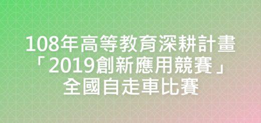 108年高等教育深耕計畫「2019創新應用競賽」全國自走車比賽