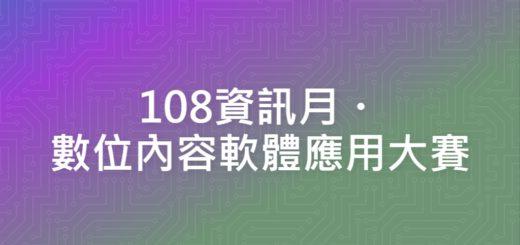 108資訊月・數位內容軟體應用大賽