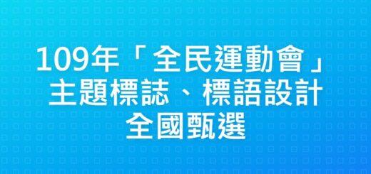 109年「全民運動會」主題標誌、標語設計全國甄選