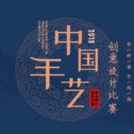 2019「中國手藝」創意設計比賽