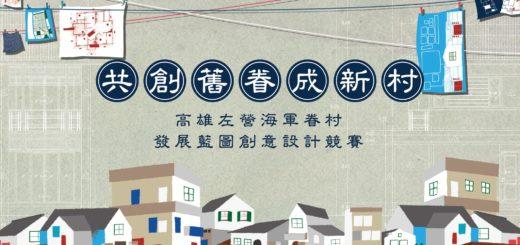 2019「共創舊眷成新村」高雄左營海軍眷村發展藍圖創意設計競賽
