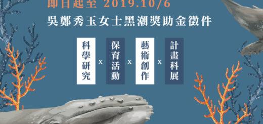 2019「吳鄭秀玉女士黑潮獎助金」徵件申請