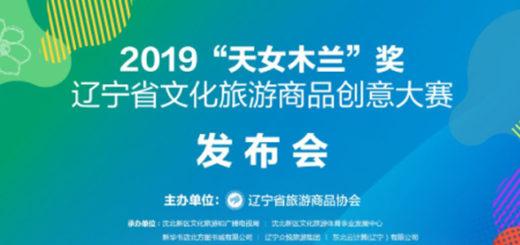 2019「天女木蘭」獎遼寧省文化旅遊商品創意設計大賽