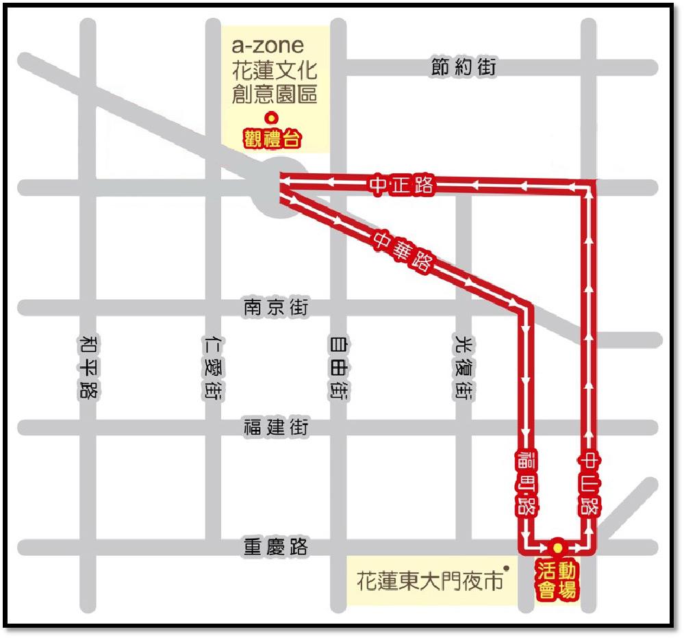 2019「太平洋溫泉花車嘉年華」遊行隊伍徵選 踩街路線圖