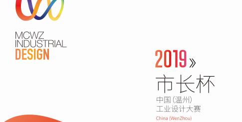 2019「市長杯」中國(溫州)工業設計大賽.紅蜻蜓鞋業專項賽