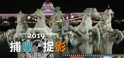 2019「捕豐.捉影」全國攝影大賽