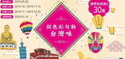 2019「理光盃」數位平面設計大賽