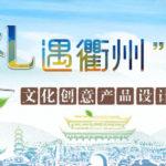 2019「禮遇衢州」文化創意產品設計大賽