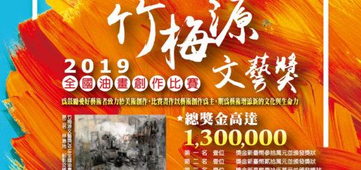 2019「竹梅源文藝獎」全國油畫創作比賽