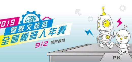 2019「豐泰文教盃」全國機器人創作年賽