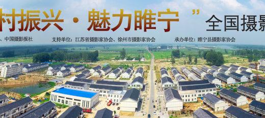 2019「鄉村振興.魅力睢寧」全國攝影作品展