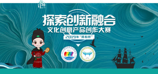 2019「鄭和杯」文化創意產品創作大賽