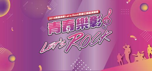2019「青春樂彰」Let's Rock熱音比賽
