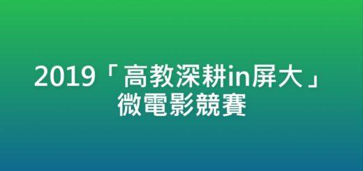 2019「高教深耕in屏大」微電影競賽