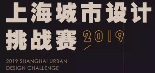 2019上海城市設計挑戰設計競賽