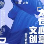 2019中國太倉「太倉心意」文創產品徵集大賽