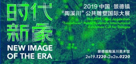 2019中國.景德鎮「陶溪川」『時代新象』公共雕塑國際大展徵稿