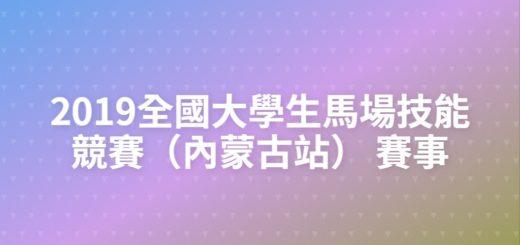 2019全國大學生馬場技能競賽(內蒙古站) 賽事
