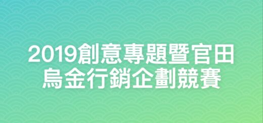 2019創意專題暨官田烏金行銷企劃競賽