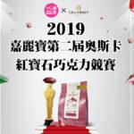 2019嘉麗寶第二屆奧斯卡紅寶石巧克力競賽