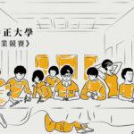 2019國立中正大學「全國大專院.校圓夢創業競賽」