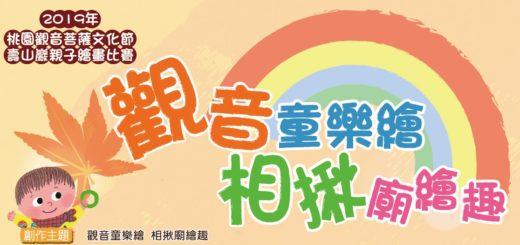 2019壽山巖觀音寺「觀音童樂繪・相揪廟繪趣」親子繪畫比賽