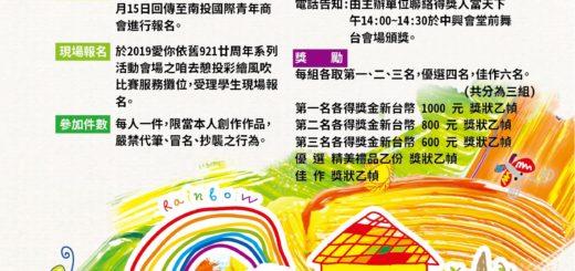 2019大韓民國安東國際青年會議所咱去憩投彩繪風吹比賽