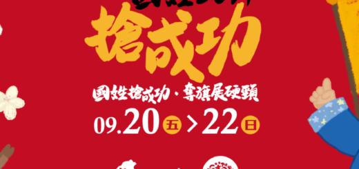 2019客庄12大節慶「南投・國姓搶成功推船競賽」