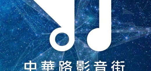 2019年「新中華路影音街音圓盃」