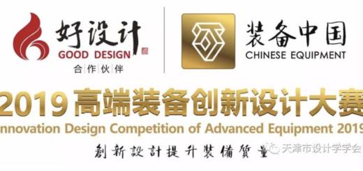 2019年「裝備中國」高端裝備創新設計大賽