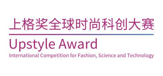 2019年上格獎全球時尚科創大賽
