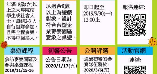 2019年台塑企業麥寮園區桌遊設計競賽-海報