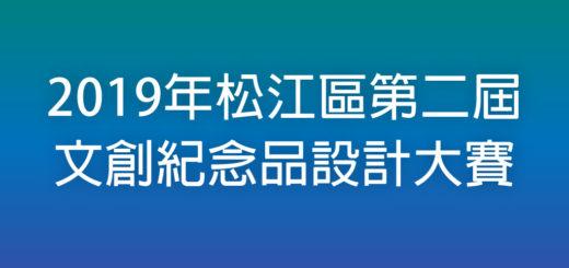 2019年松江區第二屆文創紀念品設計大賽