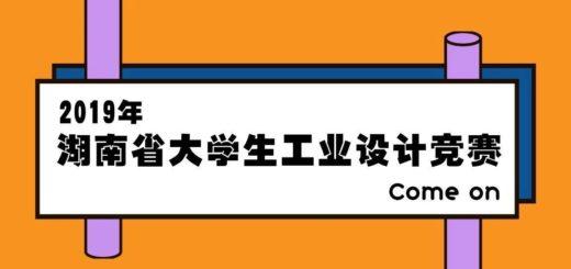 2019年湖南省大學生工業設計競賽