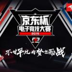 2019年第五屆「不甘平凡為夢想而戰」京東杯電子競技大賽S2