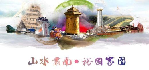 2019年肅南裕固族自治縣文化旅遊商品創意設計大賽