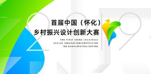 2019年舉辦首屆中國(懷化)鄉村振興設計創新大賽