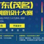 2019廣東(茂名)首屆文化創意設計大賽