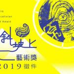 2019「斜坡上藝術獎」徵件