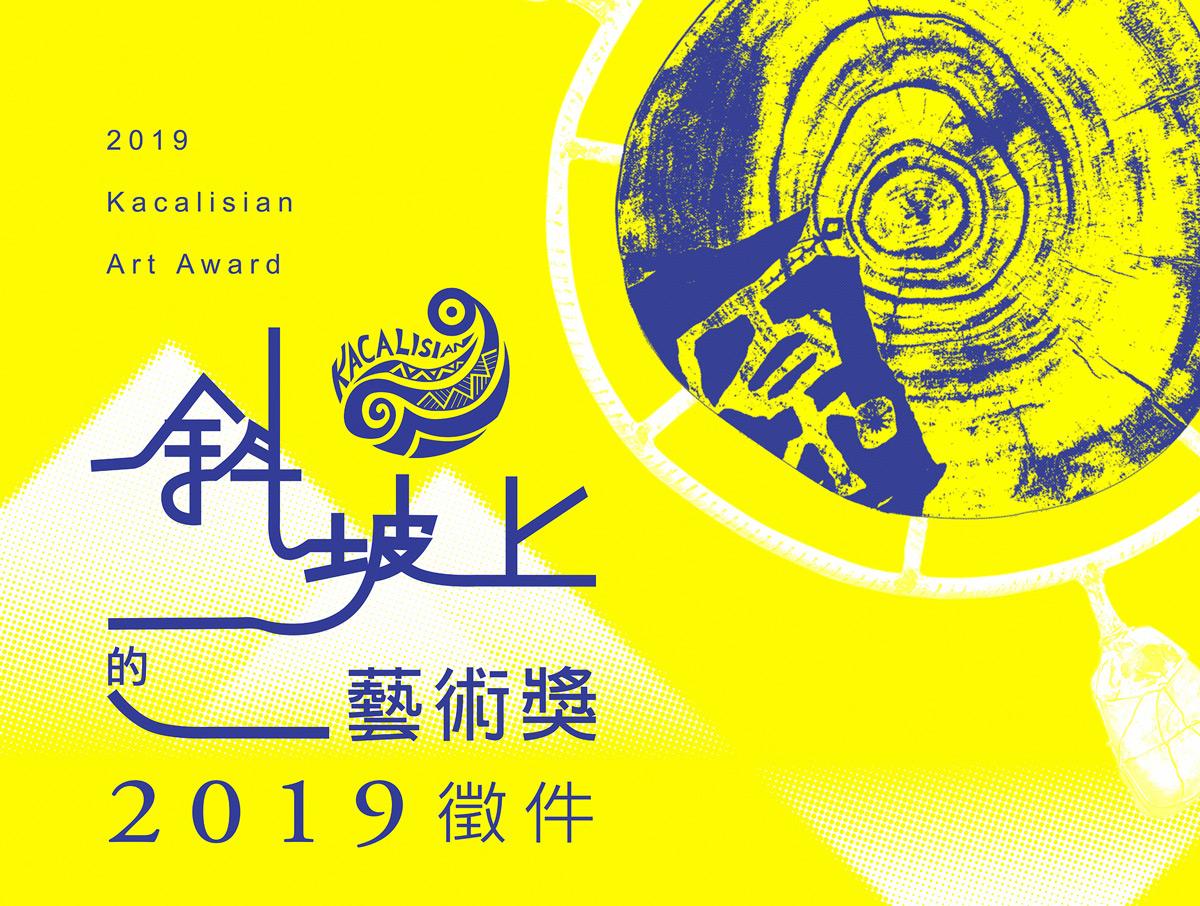 2019斜坡上的藝術獎