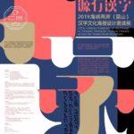 2019海峽兩岸(崑山)「源有漢字」漢字文化海報設計邀請展