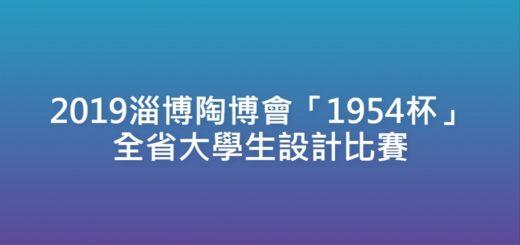 2019淄博陶博會「1954杯」全省大學生設計比賽