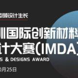 2019深圳國際創新材料與創新設計比賽(IMDA)