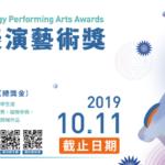2019第一屆「桃園科技表演藝術獎」徵件計畫