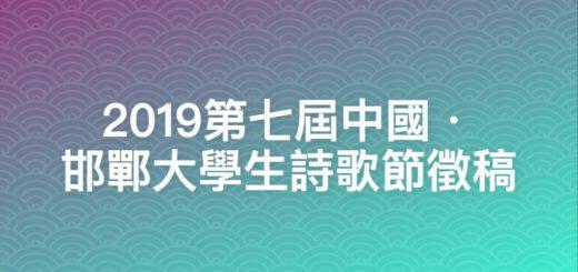 2019第七屆中國・邯鄲大學生詩歌節徵稿